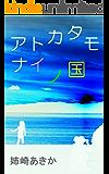 アトカタモナイノ国 「矢神・朝比奈」シリーズ