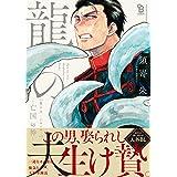 龍の夫―亡国の神―【特典付】 (onBLUE comics)