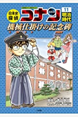 日本史探偵コナン 11 明治時代 機械仕掛けの記念碑: 名探偵コナン歴史まんが 単行本