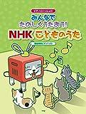 ピアノといっしょに みんなでたのしくうたおう!NHKこどものうた 簡易伴奏ピアノ・ソロ (楽譜)