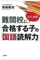 ふくしま式 難関校に合格する子の「国語読解力」 Kindle版