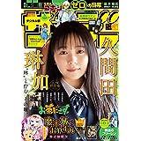 週刊少年サンデー 2021年14号(2021年3月3日発売) [雑誌]