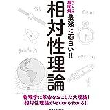 ニュートン式 超図解 最強に面白い!! 相対性理論 (ニュートン式超図解 最強に面白い!!)