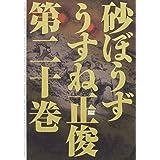 砂ぼうず 20巻 (ビームコミックス)