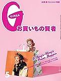 GINZA(ギンザ) 2019年 5月号 [お買いもの賢者]