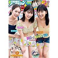 漫画アクション No.19 2020年10/6号 [雑誌]