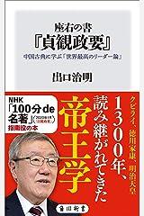 座右の書『貞観政要』 中国古典に学ぶ「世界最高のリーダー論」 (角川新書) Kindle版