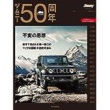 ジムニー50周年 (メディアパルムック Jimny SUPER SUZY)