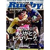 ラグビーマガジン 2021年 07 月号 [雑誌]