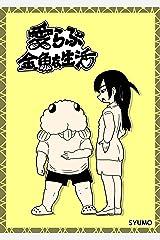 愛らぶ金魚な生活: 突如OLの部屋に金魚が棲みつく漫画 Kindle版