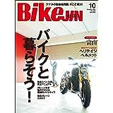 BikeJIN/培倶人(バイクジン) 2021年10月号 Vol.224(バイクと暮らそう!)[雑誌]