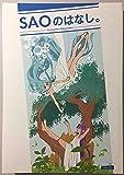 「SAOのはなし。」 足立慎吾 流星のはなし ソードアート・オンライン SAO アニメーター本 スタッフ本 コミックマーケット95 C95
