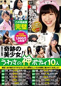 奇跡の美少女! うわさの神ボディ10人 [DVD]