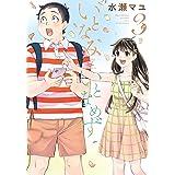 いとなみいとなめず(3) (アクションコミックス)