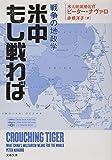 米中もし戦わば 戦争の地政学 (文春文庫)