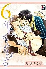 6つ年上のくちびる (アクアコミックス) Kindle版