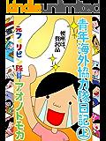 青年海外協力隊日記・上 (冒険女子)