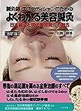 改訂版 鍼灸師・エステティシャンのための よくわかる美容鍼灸