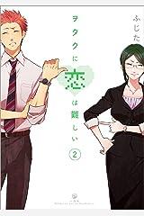 ヲタクに恋は難しい: 2 (comic POOL) Kindle版