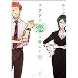 ヲタクに恋は難しい: 2 (comic POOL)