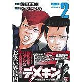 デメキン 2 (ヤングチャンピオンコミックス)