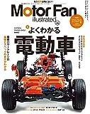 MOTOR FAN illustrated - モーターファンイラストレーテッド - Vol.166 (モーターファン別…