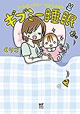 ギブミー睡眠 リトルモンスター・ひなとの日々 (コミックエッセイ)