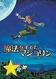 劇団四季 ファミリーミュージカル 魔法をすてたマジョリン [DVD]