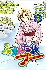 ふまんたれブー : 5 (ジュールコミックス) Kindle版