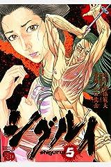 シグルイ 5 (チャンピオンREDコミックス) Kindle版