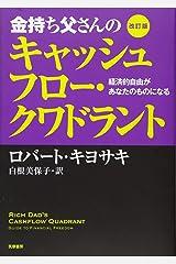 改訂版 金持ち父さんのキャッシュフロー・クワドラント:経済的自由があなたのものになる (単行本) 単行本