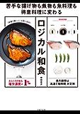 【電子版限定! 豪華特典レシピつき】ロジカル和食― 苦手な揚げ物も煮物も魚料理も得意料理に変わる