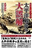 教科書には載っていない 太平洋戦争の大誤解