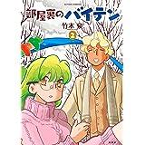 部屋裏のバイテン(2) (アクションコミックス)