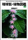 琉球弧・植物図鑑
