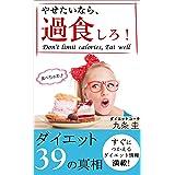 やせたいなら、過食しろ!: ダイエット39の真相