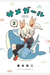 サメガール(2) (アフタヌーンコミックス) Kindle版