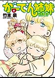 がーでん姉妹(6)【電子限定特典付き】 (バンブーコミックス 4コマセレクション)