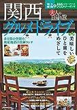 大人の日帰り旅 関西 グルメドライブ (JTBのMOOK)