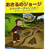 アニメ おさるのジョージ―シャッターチャンスだ!