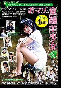 頼まれるとイヤと言えないおマゾな童顔美少女9人 [DVD]