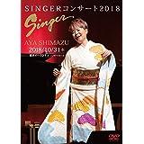 SINGERコンサート2018 [DVD]