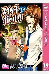 スイッチガール!! 19 (マーガレットコミックスDIGITAL) Kindle版