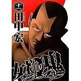 女神の鬼(11) (ヤングマガジンコミックス)