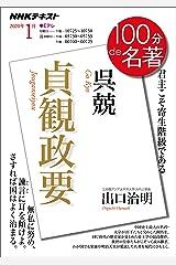 NHK 100分 de 名著 呉兢『貞観政要』 2020年 1月 [雑誌] (NHKテキスト) Kindle版