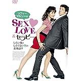 ソフィー・マルソーのSEX■LOVE&セラピー [DVD]
