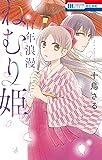 百年浪漫ねむり姫 (花とゆめCOMICS)