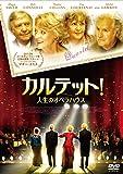 カルテット! 人生のオペラハウス [DVD]