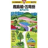 山と高原地図 鹿島槍・五竜岳 2017 (登山地図   マップル)