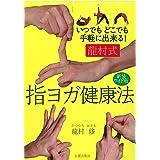 龍村式 指ヨガ健康法